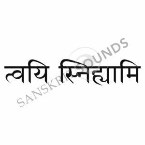 Sanskrit Devanagari for I Love You