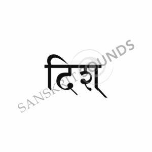 Sanskrit Devanagari for Direction