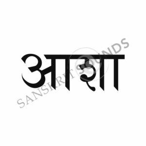 Sanskrit Devanagari Hope