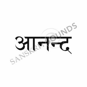 Sanskrit Devanagari for Joy / Bliss